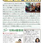 高崎市でお墓の仕事をしております。㈱天翔堂の岡﨑です。今年最後の天翔堂新聞12月号が完成しましたので、是非ご覧ください。
