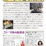 群馬県高崎市で墓石工事をしている㈱天翔堂が発行している、天翔堂新聞2019年11月号が完成しました。