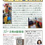 2020年(令和2年)天翔堂新聞2月号が出来上がりました。是非、ご覧ください。