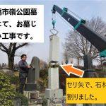前橋市嶺公園の移転墓地にて、お墓じまい工事です。兵隊さんの墓石がとても大きく、がっちり施工してあったので大変でした。