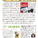 群馬県高崎市の石材店の岡﨑です。毎月発行しています、天翔堂新聞3月号で出来ました。是非、ご覧ください。今回は、日経ビジネス様に掲載していただきました。また、取材はいつでも受け付けておりますのでお気軽にお問い合わせください。