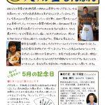 天翔堂新聞2020年5月号が出来ました。是非、ご覧くださいませ。