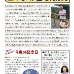 天翔堂新聞の4月,6月,7月,8月,9月分がすでに完成しておりましたが、あらためてご覧ください。
