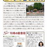 ㈱天翔堂の岡﨑です。天翔堂新聞2020年10月号が完成しましたので、是非ご覧ください。