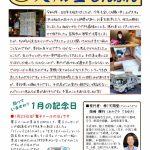 天翔堂新聞2021年1月号が出来上がりました。是非、ご覧ください。