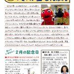 天翔堂新聞2021年2月号が、出来上がりました。是非是非、ご覧くださいませ。