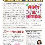 天翔堂新聞2020年11月号を、お届けします。是非、ご覧ください。