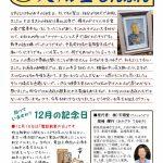 天翔堂新聞2020年12月号をお届けします。是非、ご覧ください。