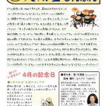 天翔堂新聞4月号が、出来上がりました。是非、ご覧ください。