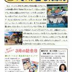 天翔堂新聞 令和3年3月号が出来上がりました。是非、ご覧ください。