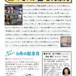 伊香保の陶器市に行ってきました。天翔堂新聞6月号が出来上がりました、是非ご覧ください。