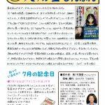 7月号天翔堂新聞が出来上がりました。今回は、最近グサッときた名言についてです!ぜひご覧ください。