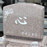 群馬県高崎市保渡田町の 西光寺様にて、ピンク色の御影石を使った洋風墓石が出来上がりました。49日までに、出来れば完成させてほしいというご要望でしたが、無事完成しました。ぎりぎりでしたが、49日に納骨できて良かったです。