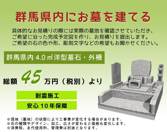 gunma_youkei45